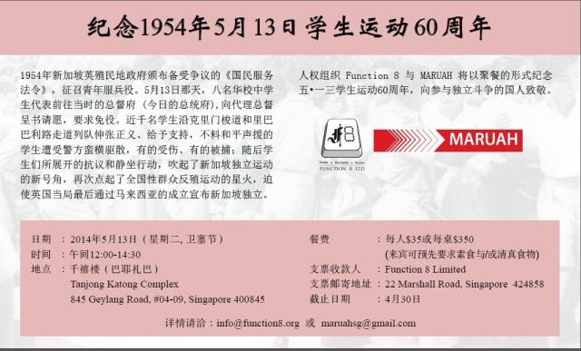 May 13 Chinese